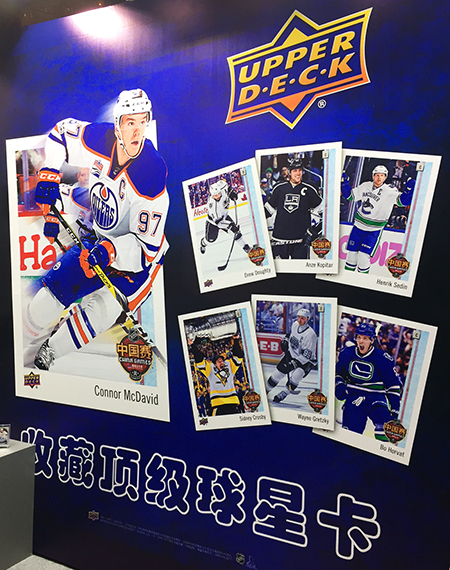2017-Upper-Deck-NHL-China-Games-collect-cards-hockey-mcdavidjpg