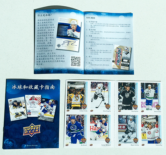 2017-Upper-Deck-NHL-China-Games-collect-cards-hockey-seat-programs-guide